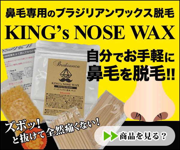 鼻毛脱毛専用ブラジリアンワックスKING's NOSE WAX